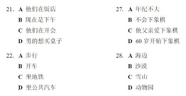 HSK 6 Hörverständnis Teil 2 (Quelle: China Education Center Mock Test HSK 6)