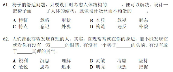 HSK 6 Leseverständnis Teil 2 (Quelle: China Education Center Mock Test HSK 6)
